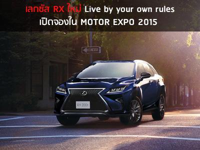 Lexus RX ใหม่ Premium Crossover SUV