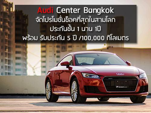 Audi Center Bangkok จัดโปรโมชั่นยิ่งใหญ่แห่งปี