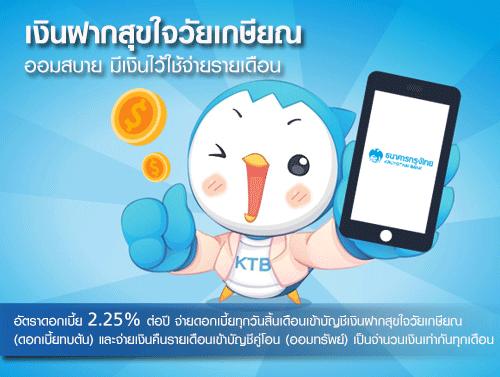 บัญชีเงินฝากสุขใจวัยเกษียณ จาก ธ.กรุงไทย