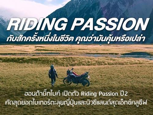 ฮอนด้าบิ๊กไบค์ เปิดตัว Riding Passion ปี2