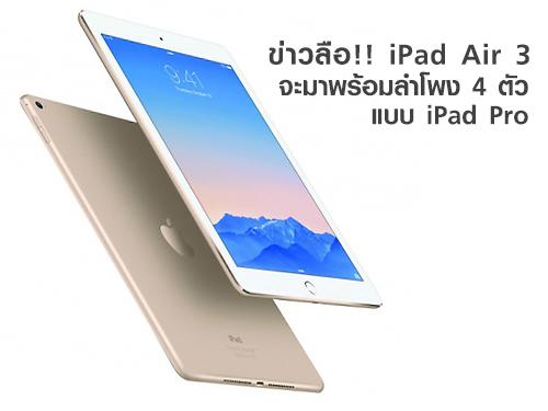 ข่าวลือ!! iPad Air 3