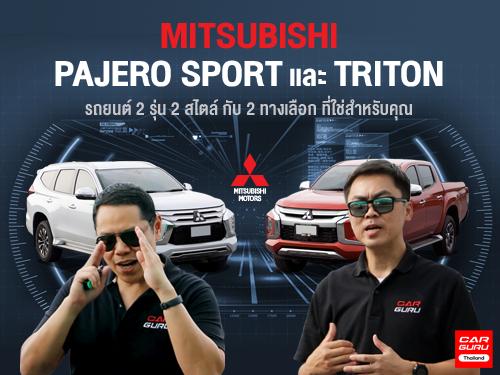 เปรียบเทียบ Mitsubishi Pajero และ Triton