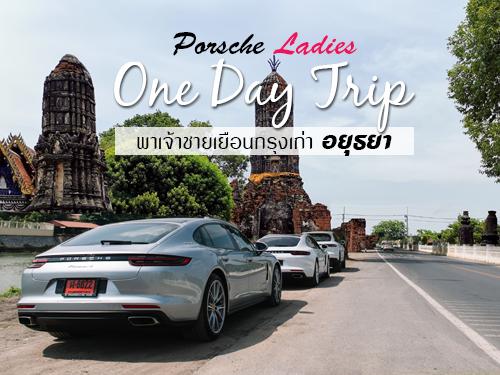 Porsche Ladies One Day Trip