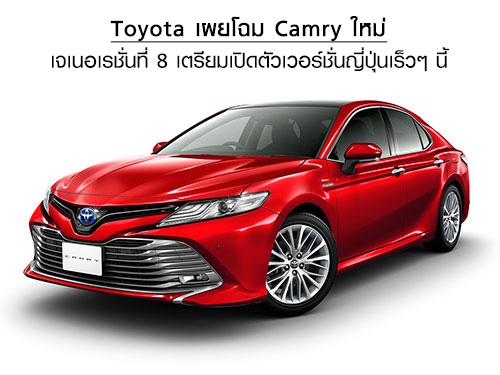 Toyota เผยโฉม Camry ใหม่