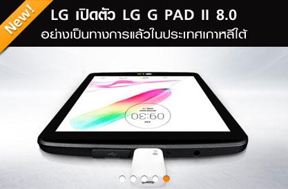 LG เปิดตัว LG G PAD II 8.0