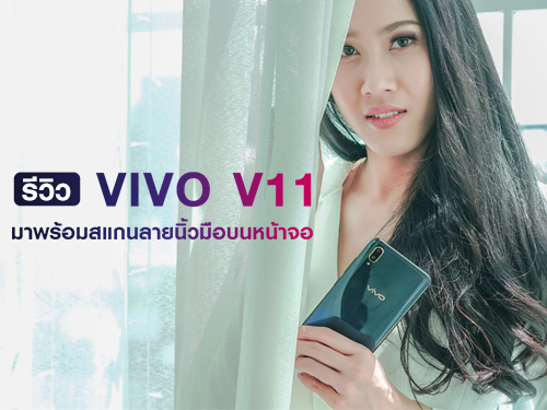 รีวิว Vivo V11 สมาร์ทโฟนดีไซน์สวยสะดุดตา