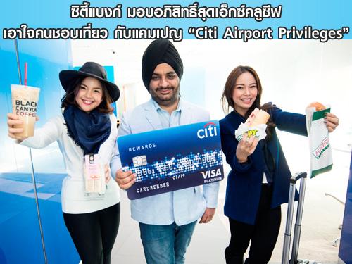 Citi Airport Privileges