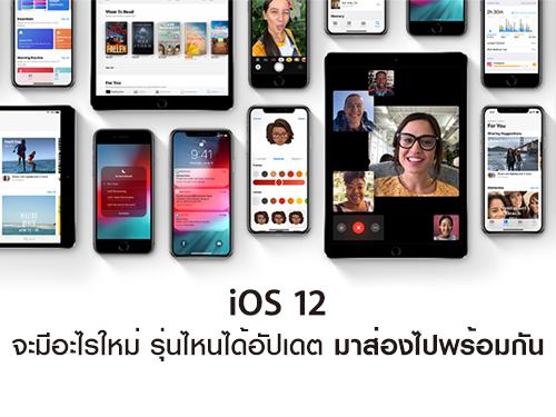 Apple เปิดตัว iOS 12 จะมีอะไรใหม่