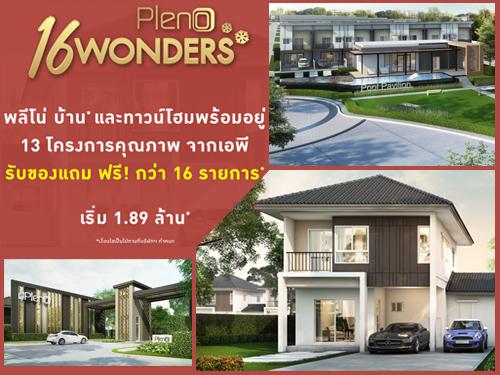Pleno 16 WONDERS พบ 13 โครงการคุณภาพ