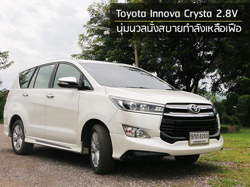 รีวิว Toyota Innova Crysta 2.8V