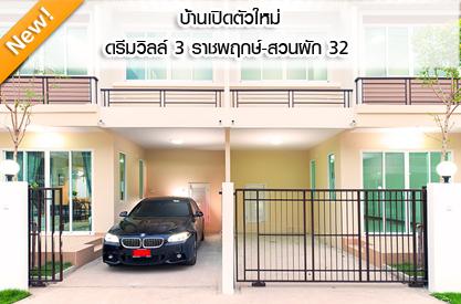บ้านใหม่ ดรีมวิลล์ 3 ราชพฤกษ์-สวนผัก 32