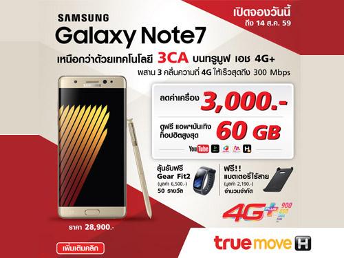 ทรูมูฟ เอช เปิดจอง Samsung Galaxy Note 7