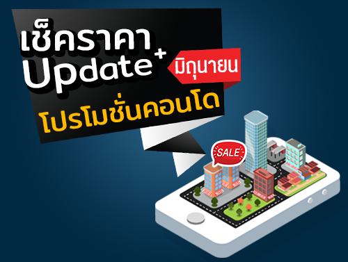เช็คราคา+Update โปรโมชั่นคอนโด