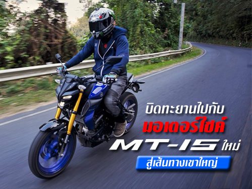 รีวิว All New Yamaha MT-15