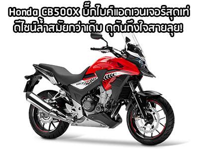 Honda CB500X บิ๊กไบค์แอดเวนเจอร์สุดเท่