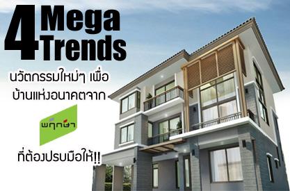 4 Mega Trends นวัตกรรมใหม่ๆ