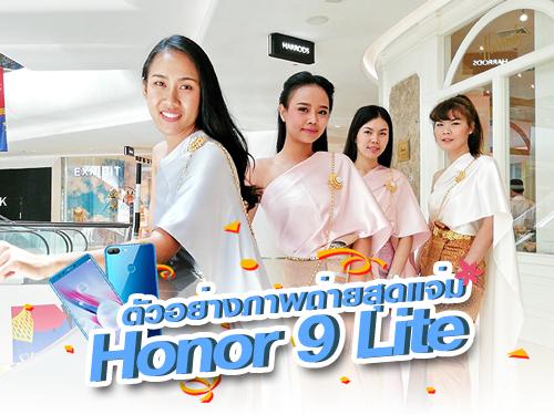 ตัวอย่างภาพสุดแจ่มจาก Honor 9 Lite
