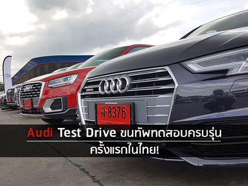 Audi Test Drive ขนทัพทดสอบครบรุ่น