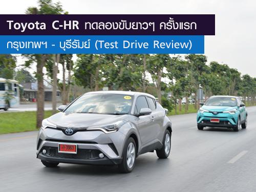 รีวิว Toyota C-HR ทดลองขับยาวๆ ครั้งแรก
