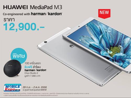 Huawei เปิดตัว MediaPad M3 และ T2 7.0