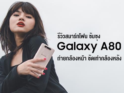 รีวิวสมาร์ทโฟน Samsung Galaxy A80