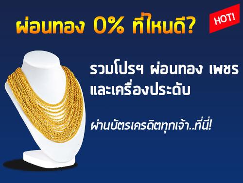 ผ่อนทอง 0% ที่ไหนดี?