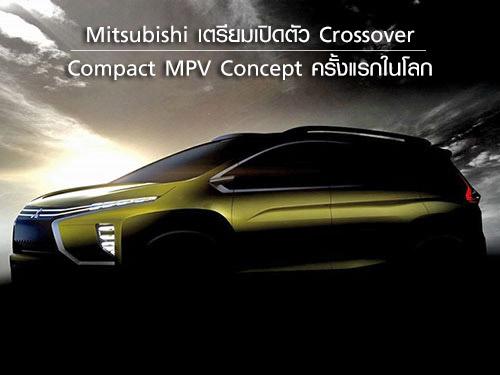Mitsubishi เตรียมเปิดตัว Crossover