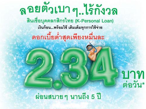 สินเชื่อบุคคลกสิกรไทย เงินก้อน...พร้อมใช้