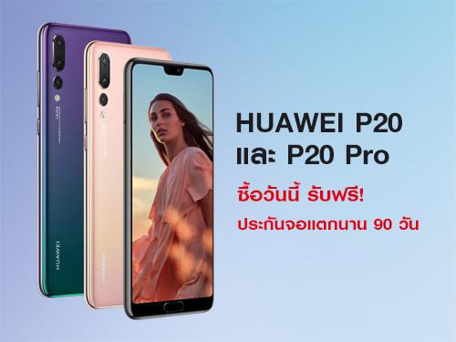 ซื้อ Huawei P20 และ P20 Pro วันนี้