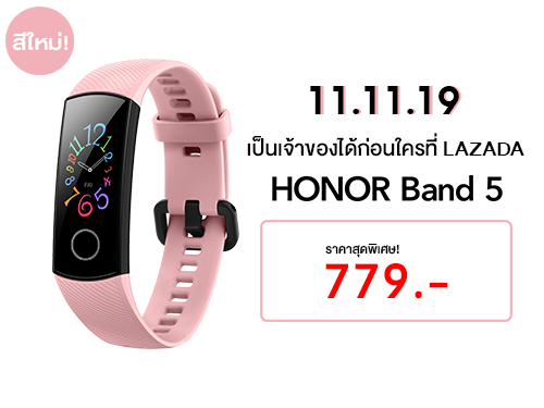 HONOR Band 5 สีชมพู CORAL PINK