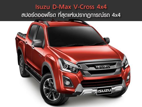 เปิดตัว - Isuzu D-Max V-Cross 4x4