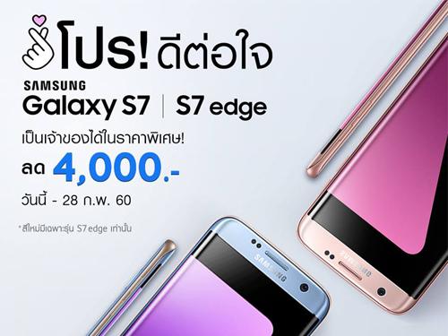 เป็นเจ้าของ Galaxy S7 และ S7 edge