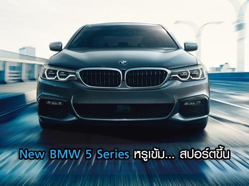 เปิดตัว New BMW 5 Series หรูเข้ม สปอร์ตขึ้น