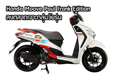 Honda Moove Paul Frank Edition