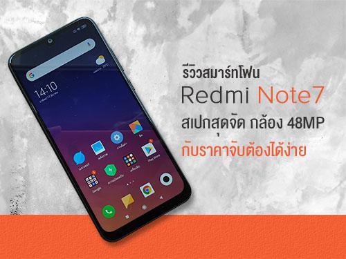 รีวิวสมาร์ทโฟน Xiaomi Redmi Note 7