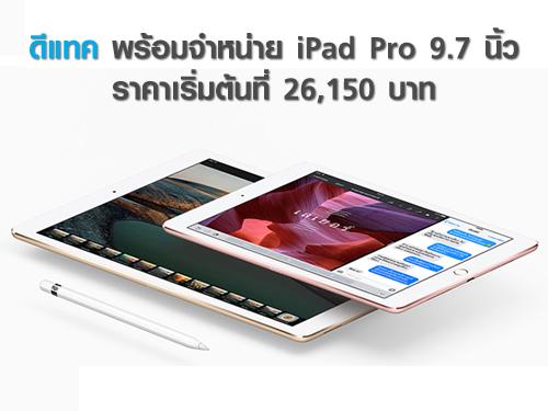 ดีแทค พร้อมจำหน่าย iPad Pro 9.7 นิ้ว