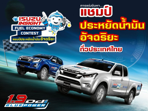 Isuzu Insight Fuel Economy Contest