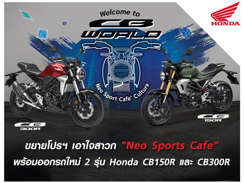"""ขยายโปรฯ เอาใจสาวก \""""Neo Sports Cafe\"""""""