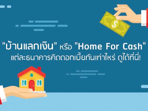 สินเชื่อบ้านแลกเงิน หรือ Home For Cash