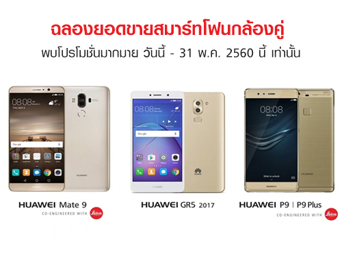 Huawei ฉลองยอดขายสมาร์ทโฟนกล้องคู่