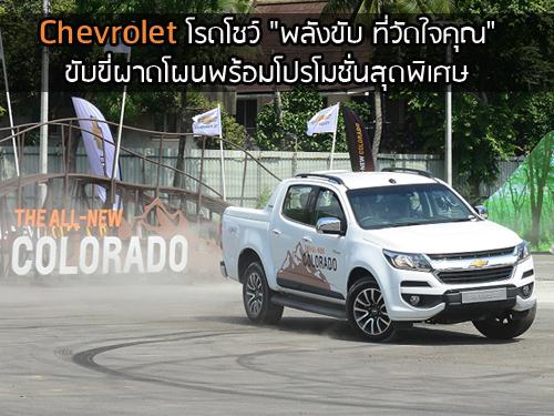 "Chevrolet โรดโชว์ \""พลังขับ ที่วัดใจคุณ\"""