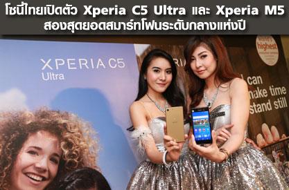 Sony Xperia C5 Ultra และ Xperia M5