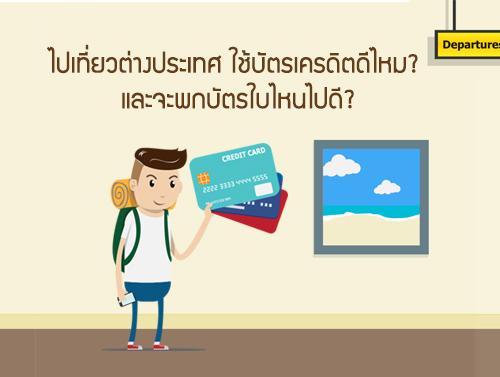 ไปเที่ยวต่างประเทศ ใช้บัตรเครดิตดีไหม?