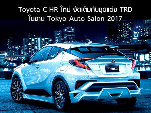 Toyota C-HR ใหม่ จัดเต็มกับชุดแต่ง TRD
