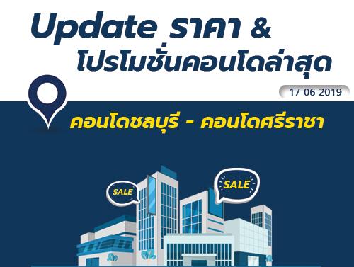 Update ราคา & โปรโมชั่นล่าสุด คอนโดชลบุรี