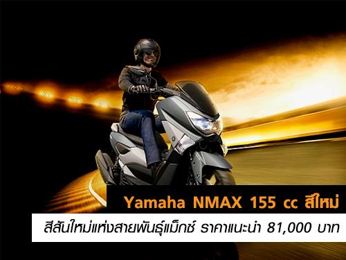 Yamaha NMAX 155 cc  สีใหม่