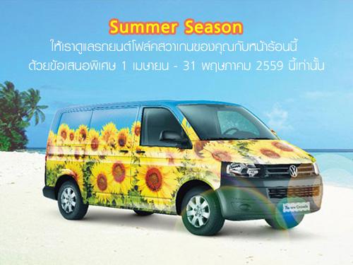 Volkswagen Summer Season Campaign