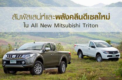 รีวิว All New Mitsubishi Triton