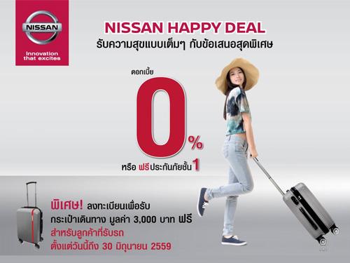 Nissan Happy Deal รับกระเป๋าเดินทางนิสสัน