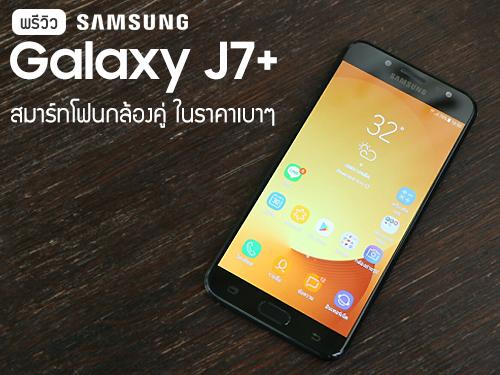 พรีวิว Samsung Galaxy J7+